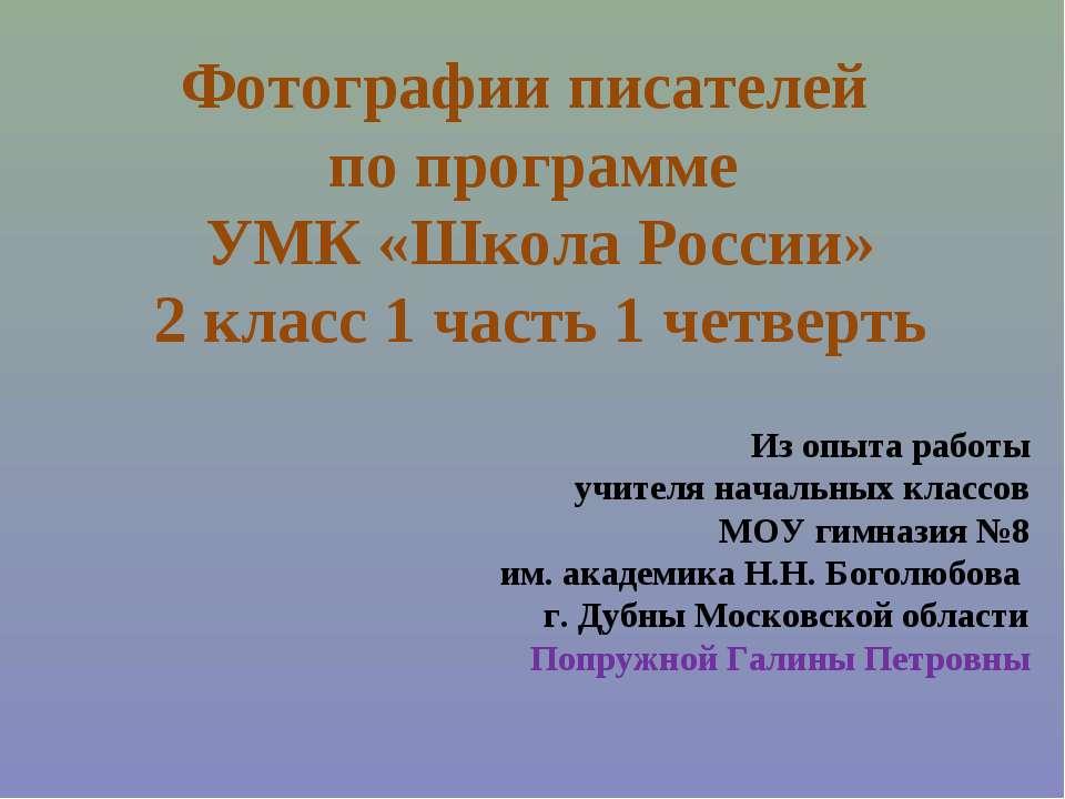Фотографии писателей по программе УМК «Школа России» 2 класс 1 часть 1 четвер...