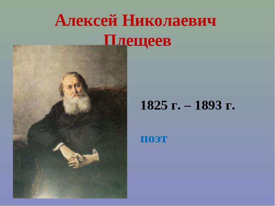 Алексей Николаевич Плещеев 1825 г. – 1893 г. поэт