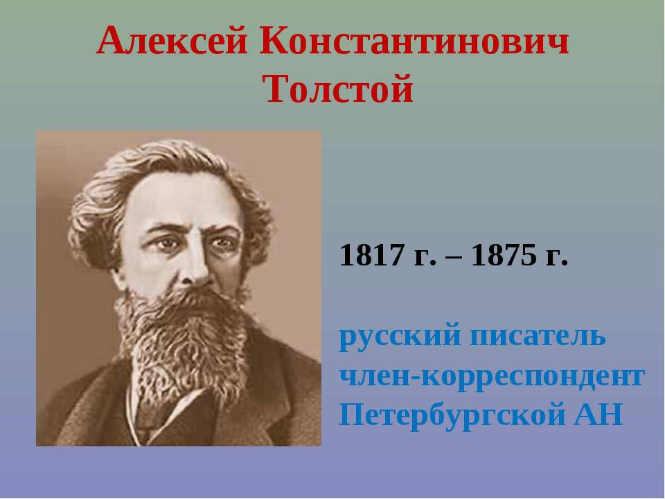 Алексей Константинович Толстой 1817 г. – 1875 г. русский писатель член-коррес...