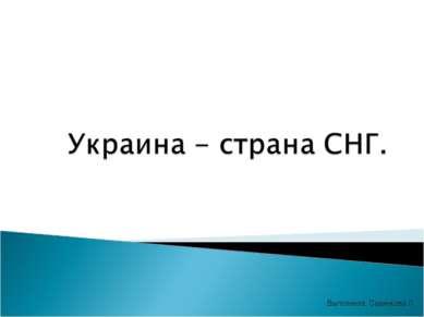 Выполнила: Савинкова Л.