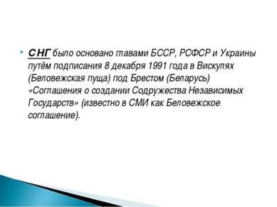 СНГ было основано главами БССР, РСФСР и Украины путём подписания 8 декабря 19...