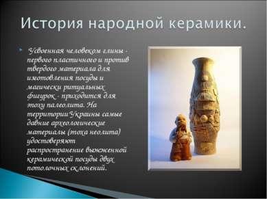 Усвоенная человеком глины - первого пластичного и против твердого материала д...