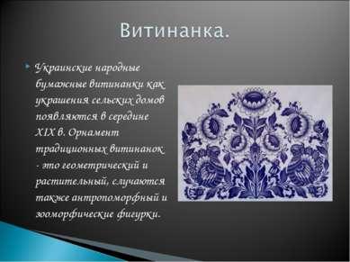 Украинские народные бумажные витинанки как украшения сельских домов появляютс...