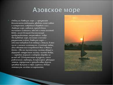 Отдых на Азовском море — прекрасная возможность отдохнуть, увидеть много ново...