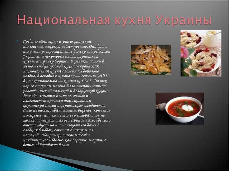 Среди славянских кухонь украинская пользуется широкой известностью. Она давно...