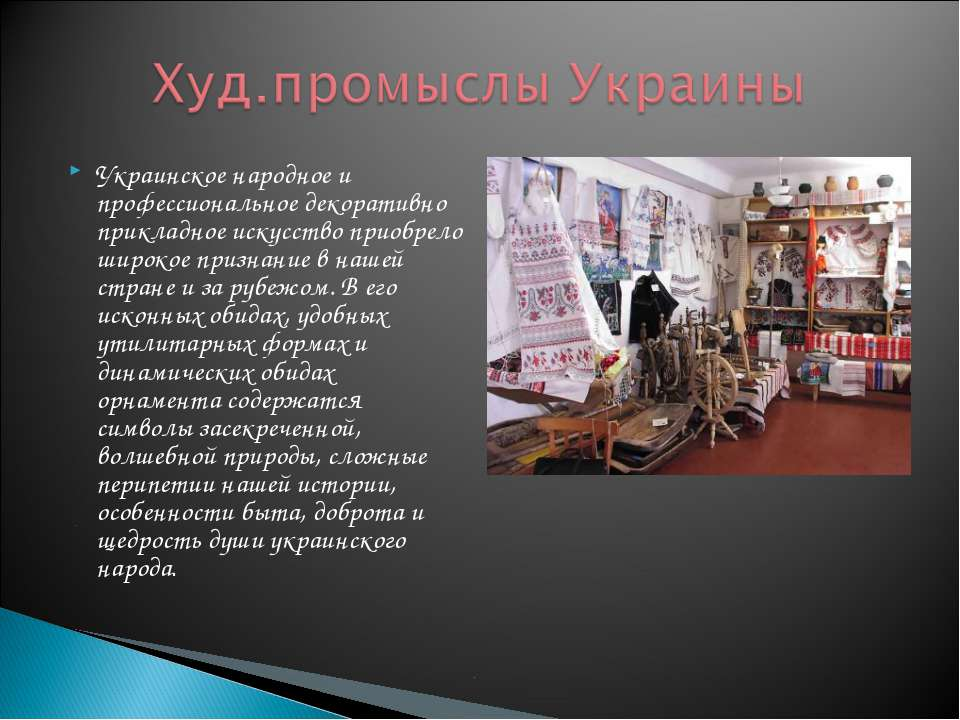 Украинское народное и профессиональное декоративно прикладное искусство приоб...