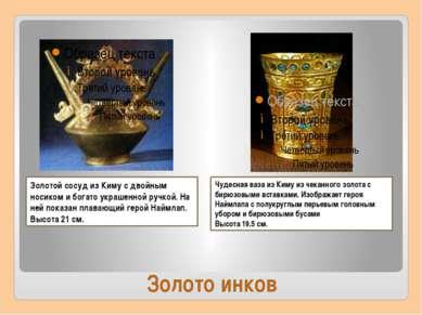 Золото инков Золотой сосуд из Киму с двойным носиком и богато украшенной ручк...