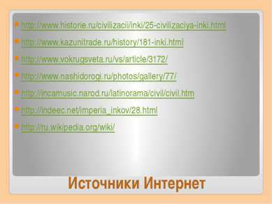 Источники Интернет http://www.historie.ru/civilizacii/inki/25-civilizaciya-in...