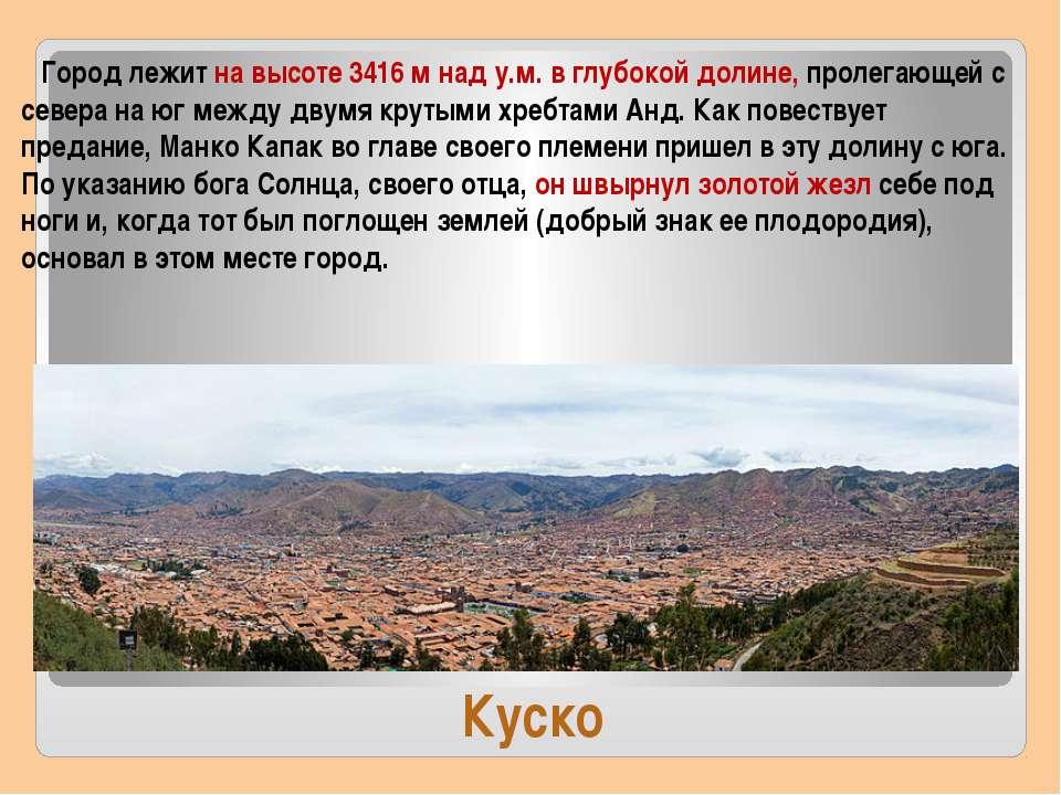 Куско Город лежит на высоте 3416 м над у.м. в глубокой долине, пролегающей с ...