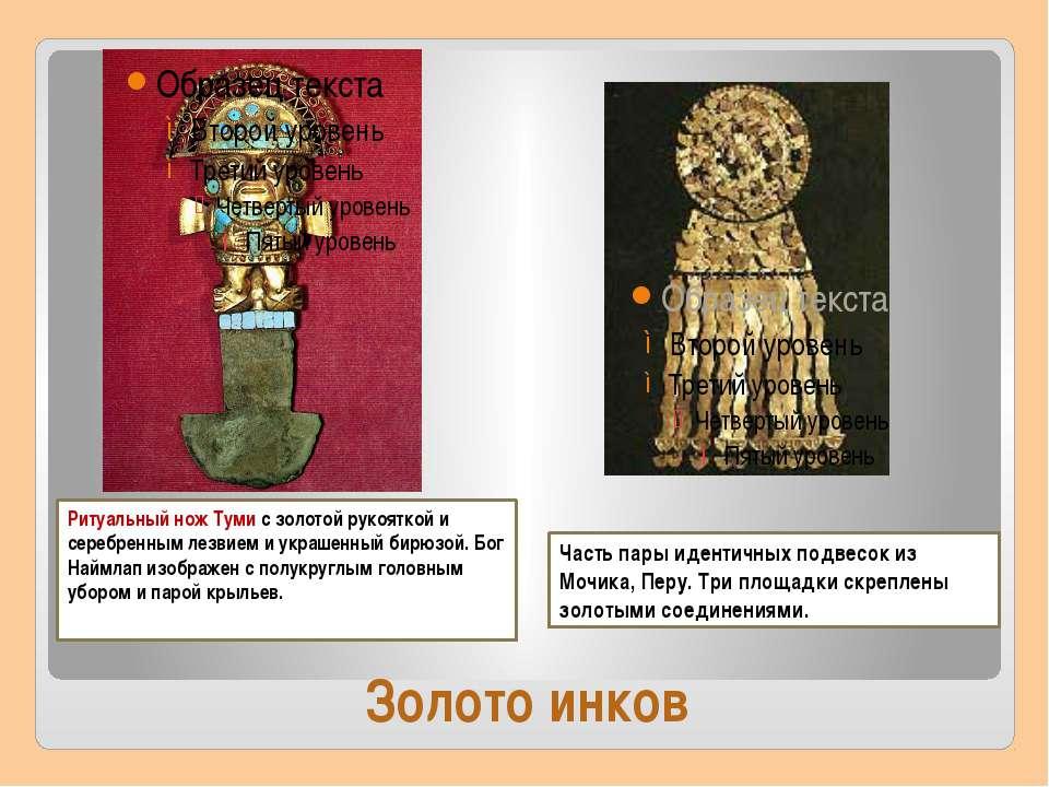 Золото инков Ритуальный нож Туми с золотой рукояткой и серебренным лезвием и ...