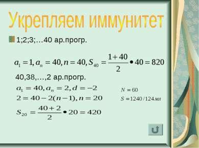 1;2;3;…40 ар.прогр. 40,38,…,2 ар.прогр.
