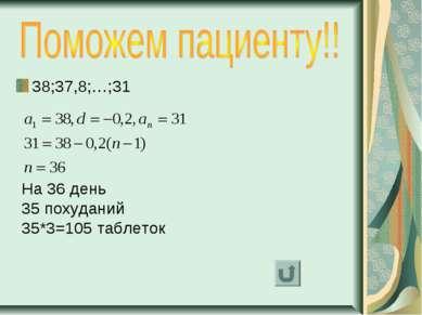 38;37,8;…;31 На 36 день 35 похуданий 35*3=105 таблеток