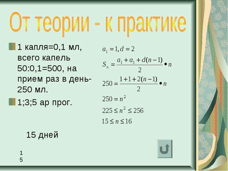 1 капля=0,1 мл, всего капель 50:0,1=500, на прием раз в день-250 мл. 1;3;5 ар...