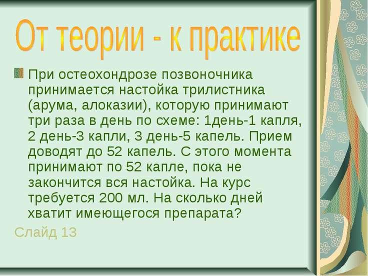 При остеохондрозе позвоночника принимается настойка трилистника (арума, алока...