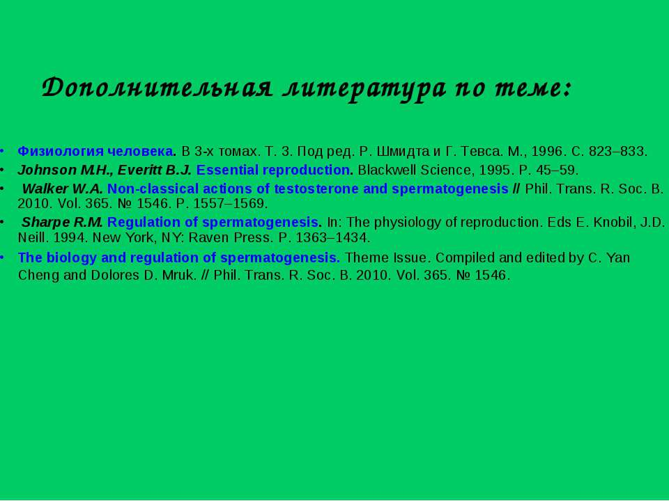 Физиология человека. В 3-х томах. Т. 3. Под ред. Р. Шмидта и Г. Тевса. М., 19...