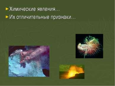 Химические явления… Их отличительные признаки…