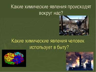 Какие химические явления происходят вокруг нас? Какие химические явления чело...