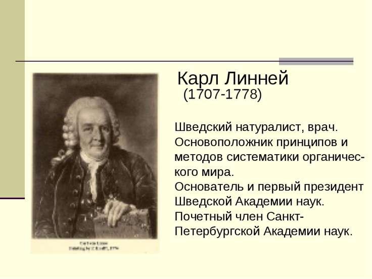 Карл Линней (1707-1778) Шведский натуралист, врач. Основоположник принципов и...