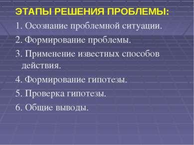ЭТАПЫ РЕШЕНИЯ ПРОБЛЕМЫ: 1. Осознание проблемной ситуации. 2. Формирование про...