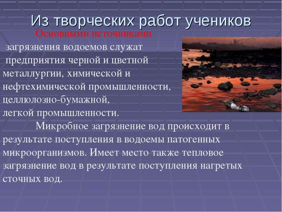Основными источниками загрязнения водоемов служат предприятия черной и цветно...