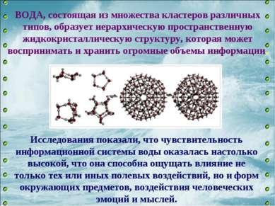 ВОДА, состоящая из множества кластеров различных типов, образует иерархическу...