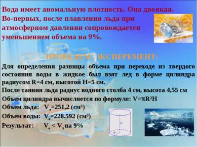 Вода имеет аномальную плотность. Она двоякая. Во-первых, после плавления льда...