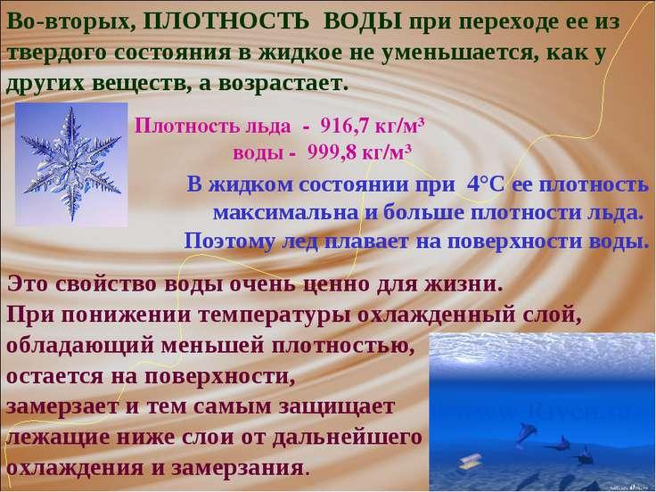 Это свойство воды очень ценно для жизни. При понижении температуры охлажденны...