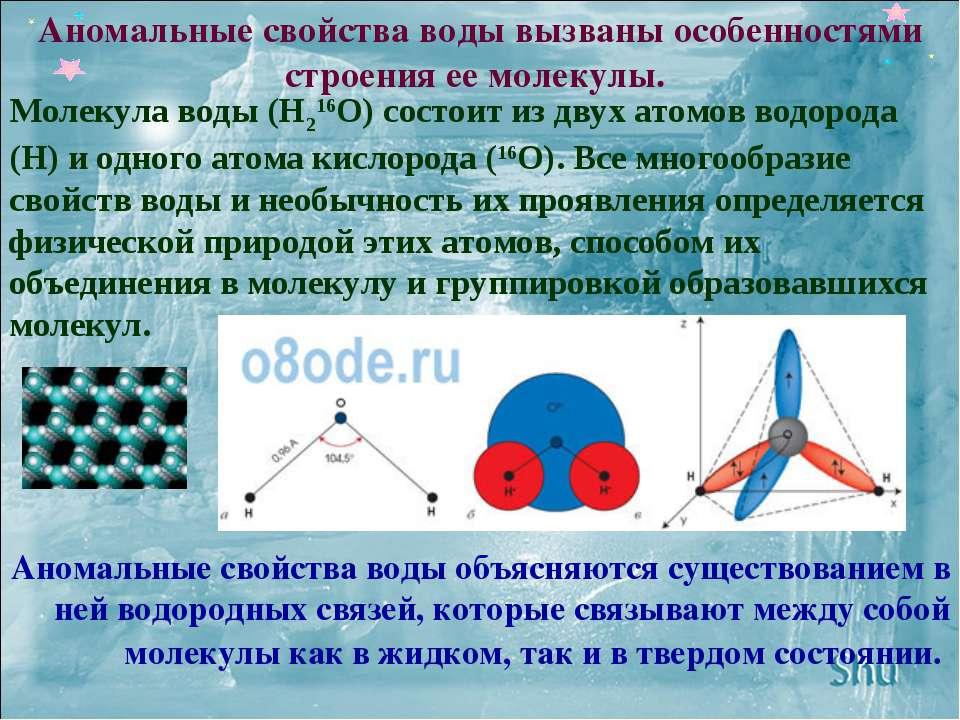 Молекула воды (H216O) состоит из двух атомов водорода (H) и одного атома кисл...