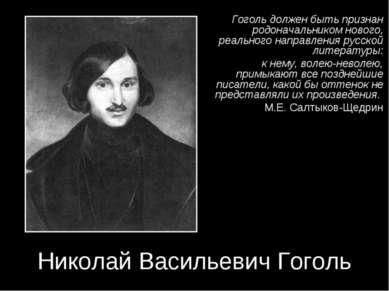 Николай Васильевич Гоголь Гоголь должен быть признан родоначальником нового, ...