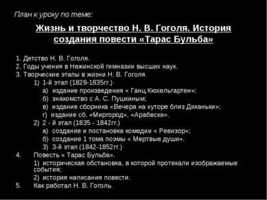 Жизнь и творчество Н. В. Гоголя. История создания повести «Тарас Бульба» 1. Д...
