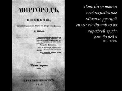 «Это было точно необыкновенное явление русской силы: его вышибло из народной ...