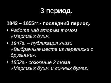 3 период. 1842 – 1855гг.- последний период. Работа над вторым томом «Мертвых ...
