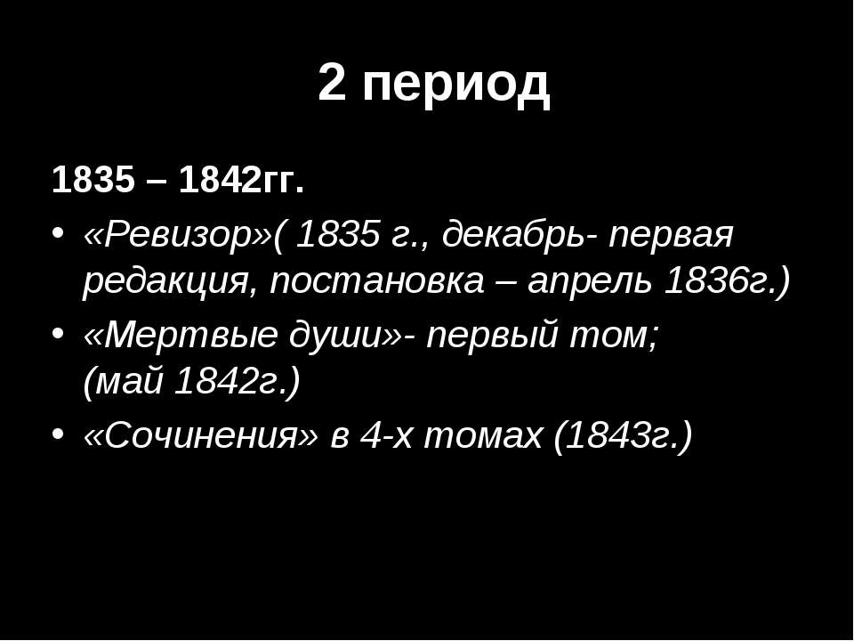 2 период 1835 – 1842гг. «Ревизор»( 1835 г., декабрь- первая редакция, постано...
