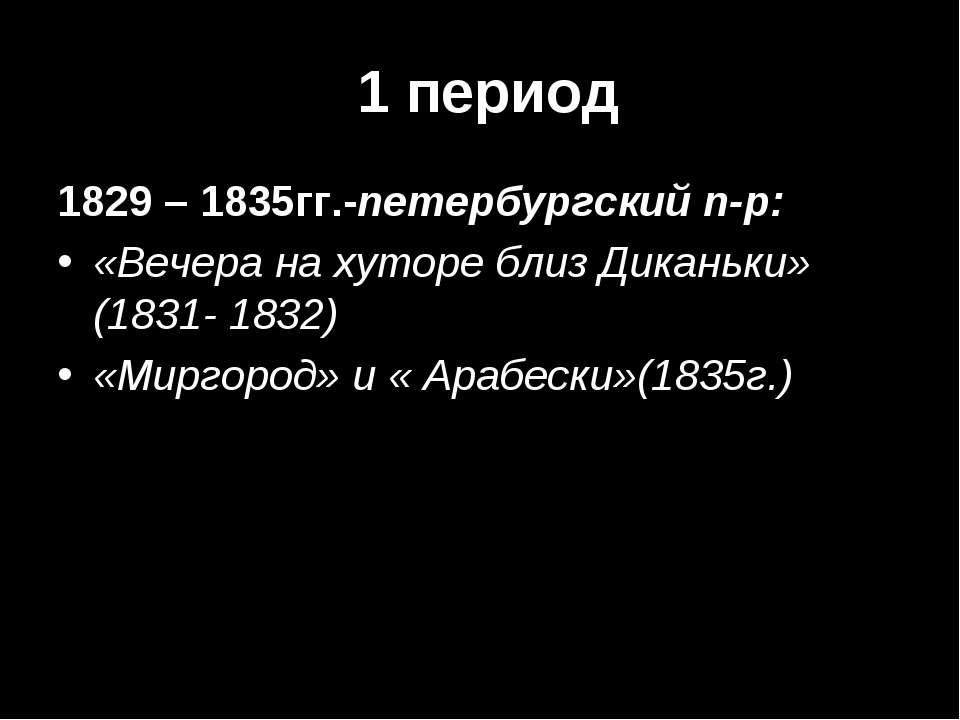 1 период 1829 – 1835гг.-петербургский п-р: «Вечера на хуторе близ Диканьки» (...