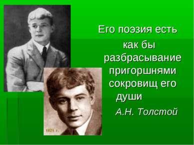 Его поэзия есть как бы разбрасывание пригоршнями сокровищ его души А.Н. Толстой