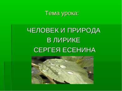 Тема урока: ЧЕЛОВЕК И ПРИРОДА В ЛИРИКЕ СЕРГЕЯ ЕСЕНИНА