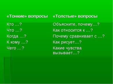 «Тонкие» вопросы «Толстые» вопросы Кто …? Что …? Когда …? К кому …? Чего …? О...