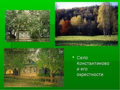 Село Константиново и его окрестности