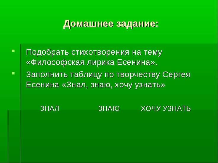 Домашнее задание: Подобрать стихотворения на тему «Философская лирика Есенина...
