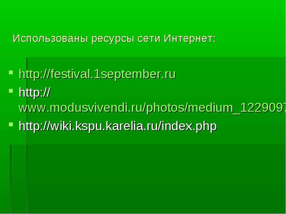 Использованы ресурсы сети Интернет: http://festival.1september.ru http://www....