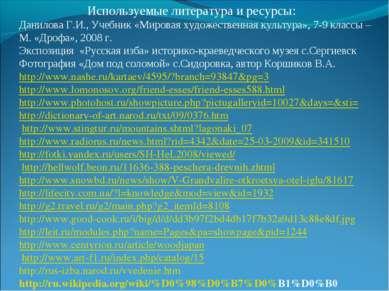 Используемые литература и ресурсы: Данилова Г.И., Учебник «Мировая художестве...