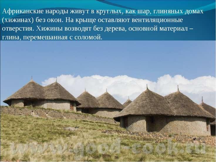Африканские народы живут в круглых, как шар, глиняных домах (хижинах) без око...