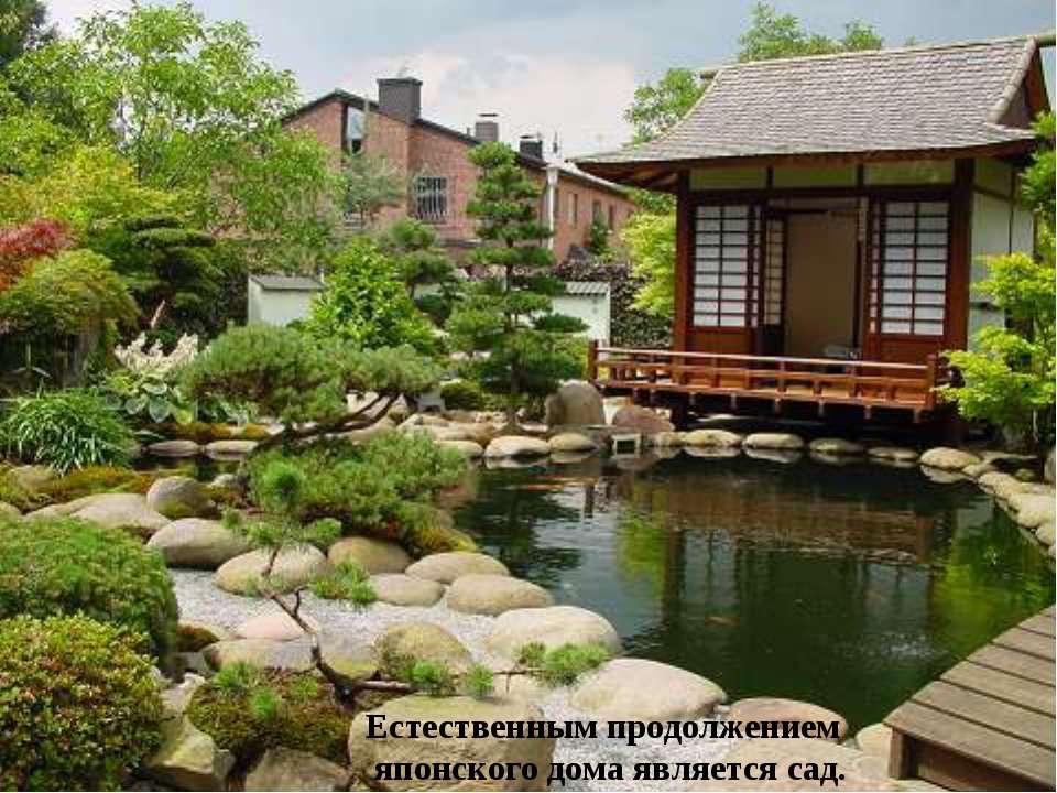 Естественным продолжением японского дома является сад.