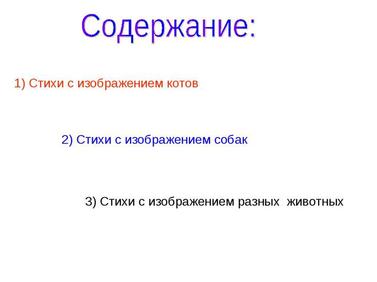 1) Стихи с изображением котов 2) Стихи с изображением собак 3) Стихи с изобра...