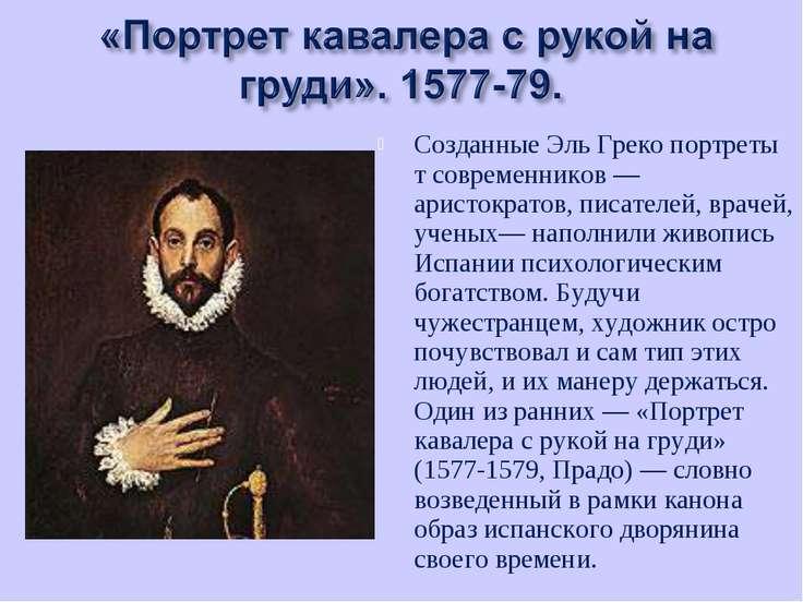 Созданные Эль Греко портреты т современников — аристократов, писателей, враче...