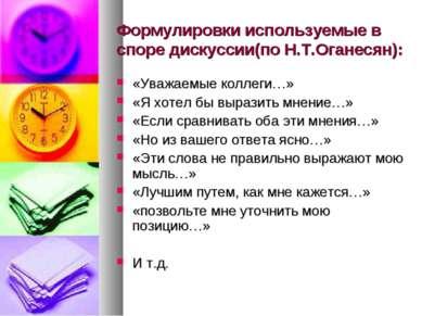 Формулировки используемые в споре дискуссии(по Н.Т.Оганесян): «Уважаемые колл...