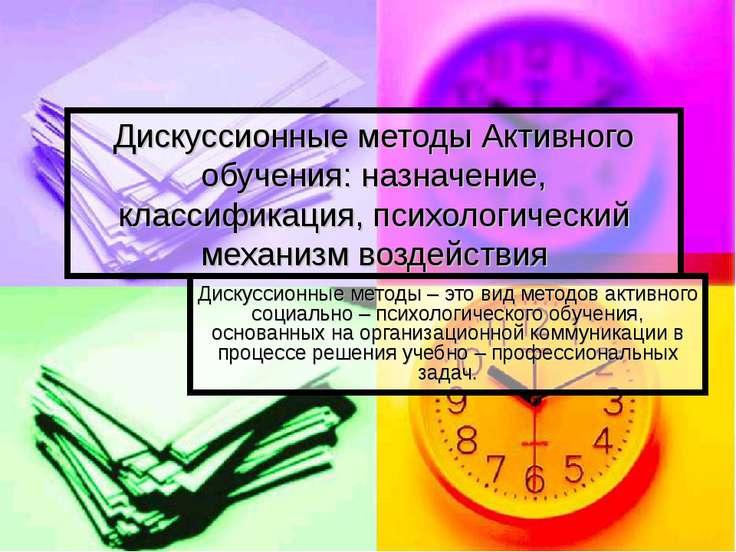 Дискуссионные методы Активного обучения: назначение, классификация, психологи...