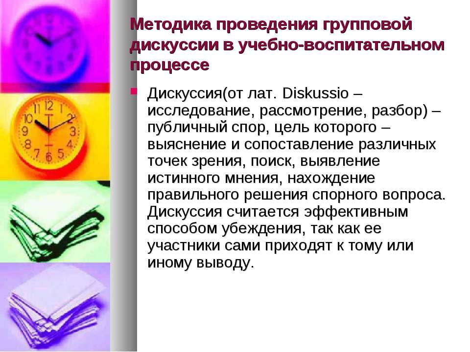 Методика проведения групповой дискуссии в учебно-воспитательном процессе Диск...