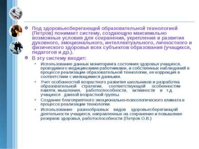 Под здоровьесберегающей образовательной технологией (Петров) понимает систему...