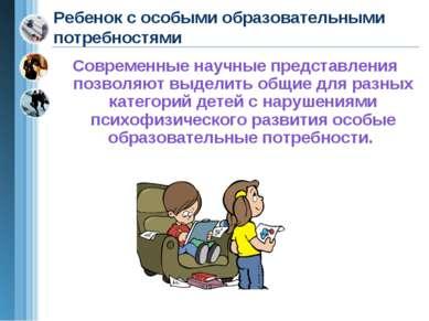Ребенок с особыми образовательными потребностями Современные научные представ...